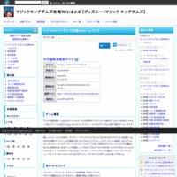 マジックキングダムズ攻略Wikiまとめ【ディズニー:マジック キングダムズ】